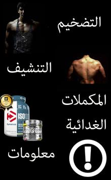 fitness lh  AR poster
