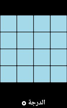 لعبة الذاكرة screenshot 1
