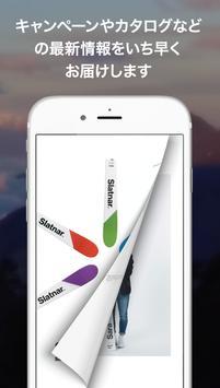 Slatnar公式アプリ apk screenshot