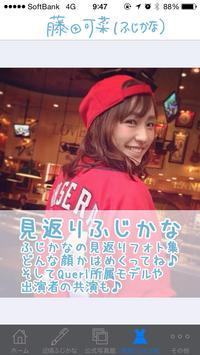 藤田可菜(ふじかな)公式アプリ screenshot 2