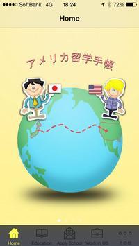 アメリカ留学手帳 poster