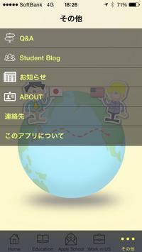 アメリカ留学手帳 apk screenshot