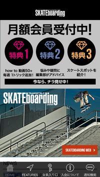 SKATEboarding 公式アプリ poster