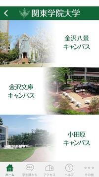KGU Campus Life Guide apk screenshot