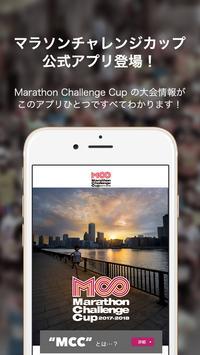 MCC(マラソンチャレンジカップ)公式アプリ poster