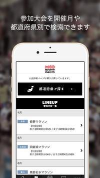 MCC(マラソンチャレンジカップ)公式アプリ screenshot 2