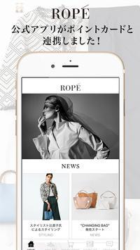 ROPÉ ロペ 公式アプリ poster