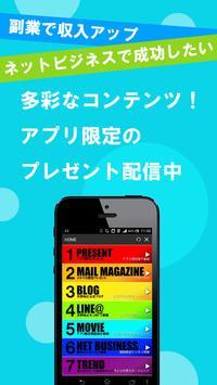 1日3分!天野裕之のネットビジネス最新ノウハウ!副業で稼ごう screenshot 1