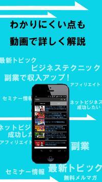 1日3分!天野裕之のネットビジネス最新ノウハウ!副業で稼ごう screenshot 3