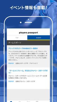 プレーヤーズパスポート by アルペングループ apk スクリーンショット