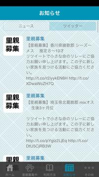 里親募集 screenshot 4