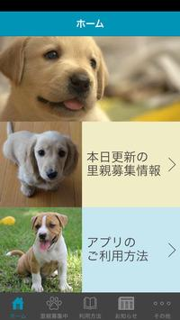 里親募集 poster