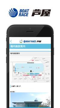 ボートレース芦屋 screenshot 1