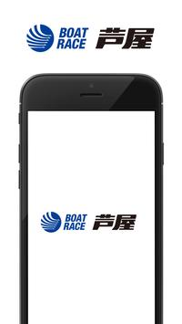 ボートレース芦屋 screenshot 3