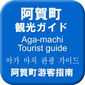 阿賀町観光協会 icon