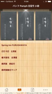 阿賀町観光協会 apk screenshot