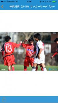 ジュニアサッカーWeekly apk screenshot