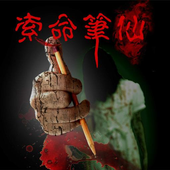 索命筆仙 icon