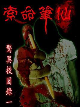 索命筆仙 poster
