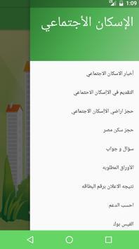 الإسكان الأجتماعي مباشر screenshot 1