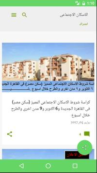 الإسكان الأجتماعي مباشر screenshot 2