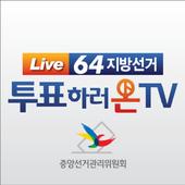 투표하러 온 TV icon