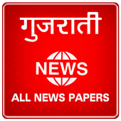 Gujrati News - All News Papers icon