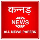 Karnataka News - All News Papers icon