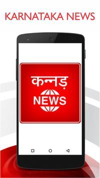 Karnataka News - All News Papers poster
