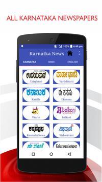 Karnataka News - All News Papers screenshot 1