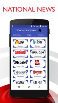 Karnataka News - All News Papers screenshot 2