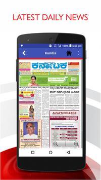 Karnataka News - All News Papers screenshot 3