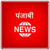 Punjabi News - All News Papers icon