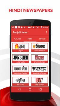 Punjabi News - All News Papers screenshot 2