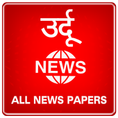 Urdu News - All News Papers icon