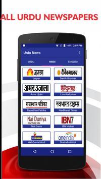 Urdu News - All News Papers screenshot 1