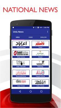 Urdu News - All News Papers screenshot 2