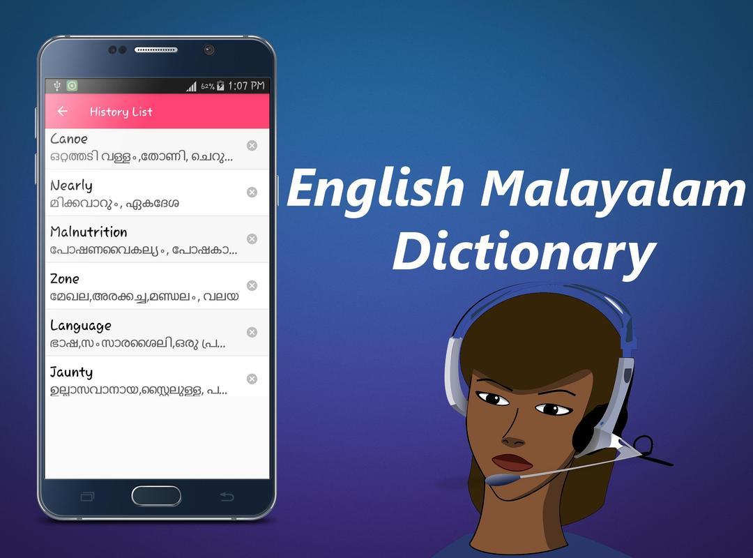 flirting meaning in malayalam translation english language free