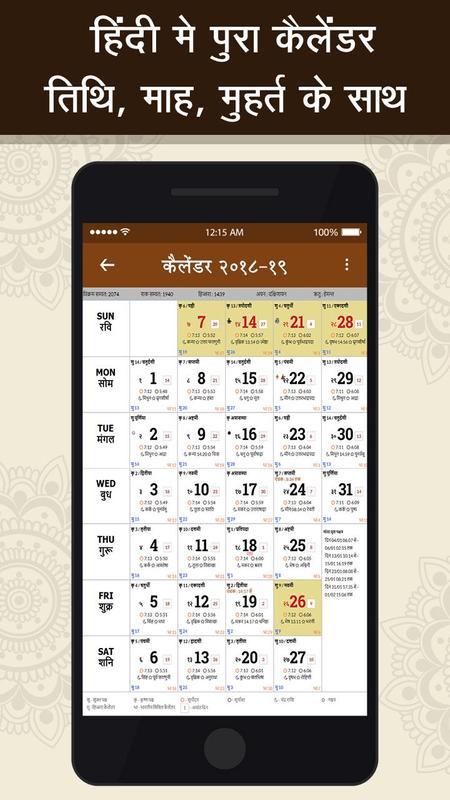 Hindi Calendar 2019 Hindu Calendar 2019 For Android Apk Download