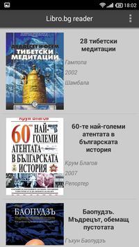 Libro.bg reader apk screenshot