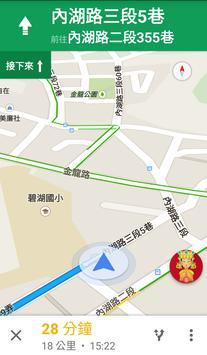 大甲媽祖平安科技御守 screenshot 1
