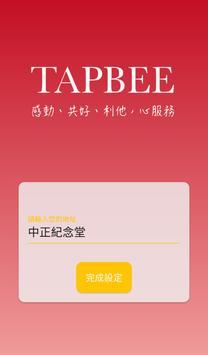 大甲媽祖平安科技御守 screenshot 2