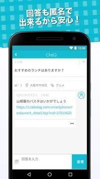 ChiiQ screenshot 3
