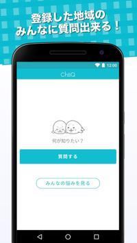 ChiiQ poster
