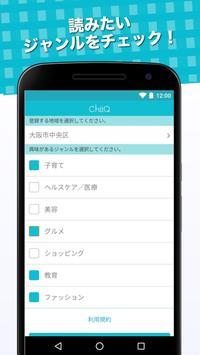 ChiiQ screenshot 1