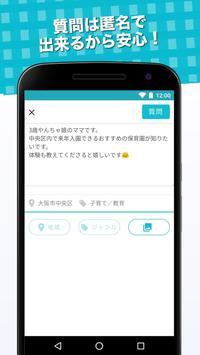 ChiiQ screenshot 2