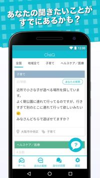 ChiiQ screenshot 4