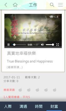 人生吶 療癒果實 screenshot 3
