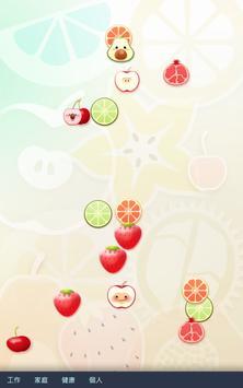 人生吶 療癒果實 screenshot 5