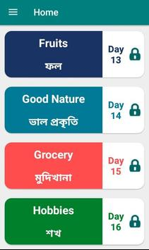 By Photo Congress || Groceries Meaning In Bengali